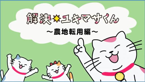 解決ユキマサくん~農地転用編~