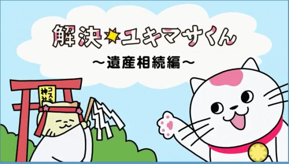 解決ユキマサくん~遺産相続編~